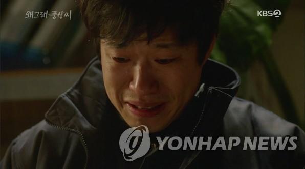 KBS 2TV '왜그래 풍상씨'