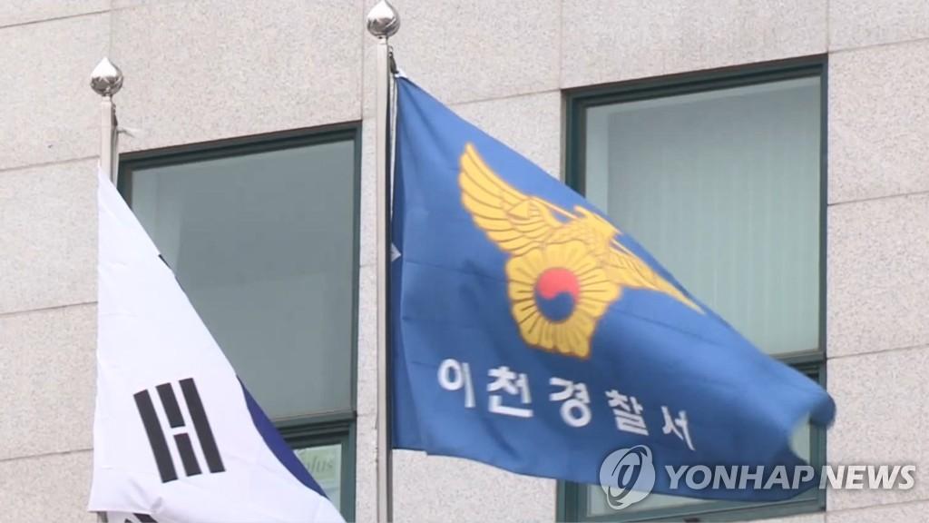 이천서 직위해제 경찰관 극단적 선택 경위 조사중 연합뉴스