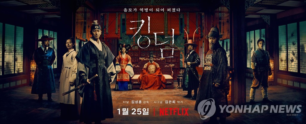 "This image provided by Netflix shows its original Korean series ""Kingdom."" (PHOTO NOT FOR SALE) (Yonhap)"