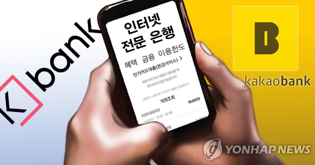 Korea's internet banking transactions surge to record high in 2018 - 1