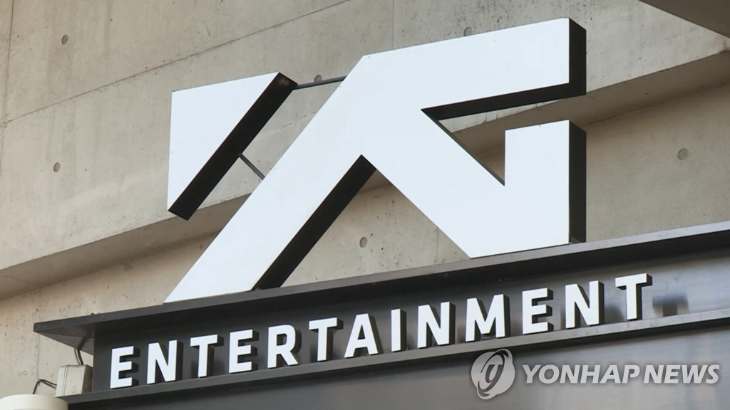 The logo of YG Entertainment (Yonhap)