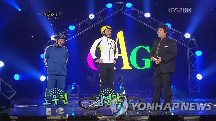 "The image provided by KBS shows a scene from ""Gag Concert."" (PHOTO NOT FOR SALE) (Yonhap)"