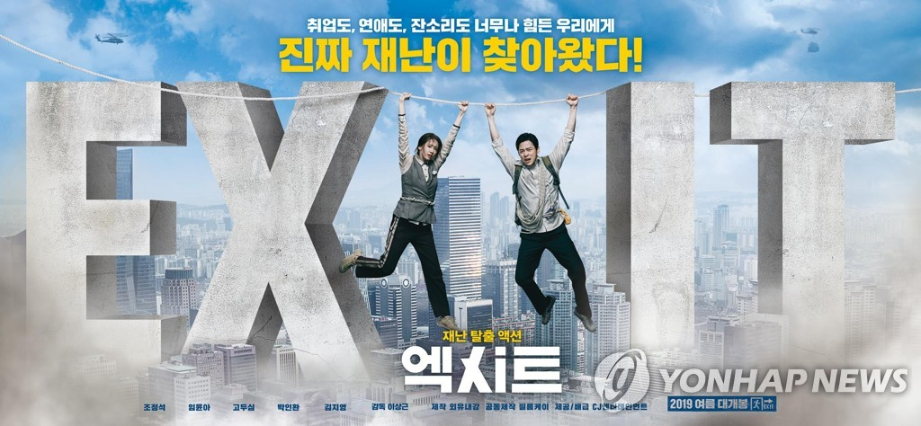 "This promotional poster for the film ""Exit"" is provided by CJ ENM. (PHOTO NOT FOR SALE) (Yonhap)"