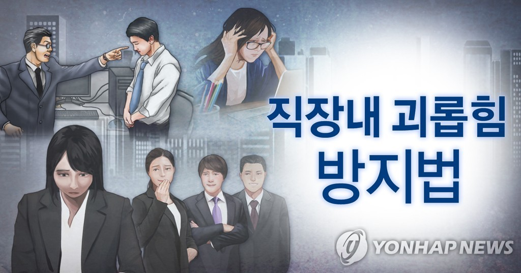 This illustration shows workers suffering from abusive conduct in the workplace. (Yonhap)