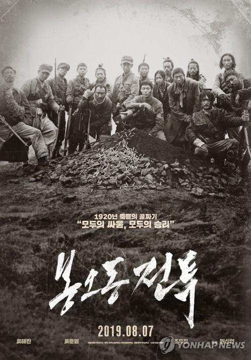 영화 '봉오동 전투'