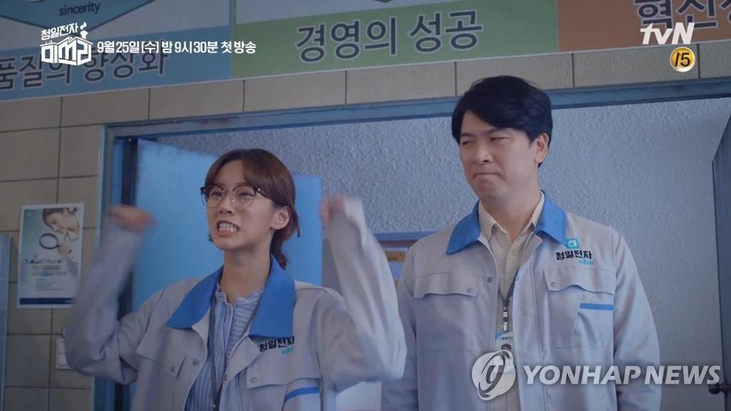 드라마 '청일전자 미쓰리' 스틸컷