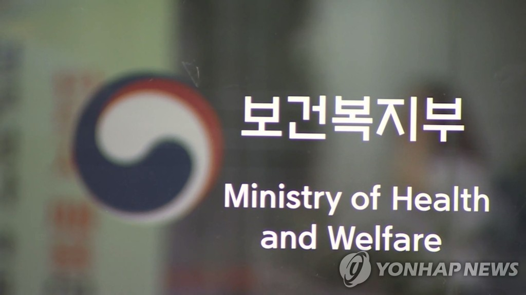 A file photo of the health ministry's logo (Yonhap)