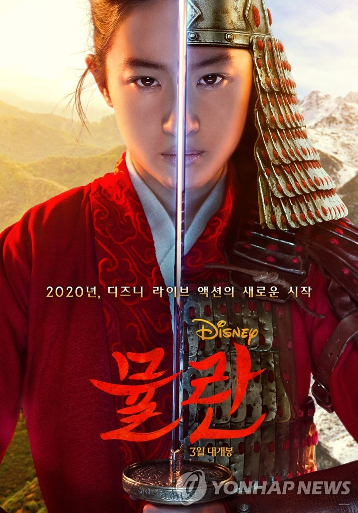 "This promotional image, provided by Walt Disney Co. Korea, shows Liu Yifei, who plays the role of protagonist ""Mulan"" in the live-action adaptation of a 1998 animation of the same title. (PHOTO NOT FOR SALE)"