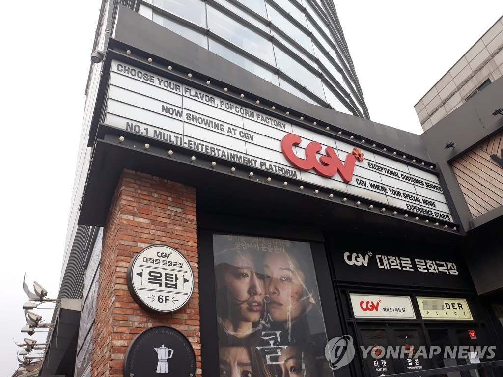 This undated file photo shows a CGV theater in Daehangno, central Seoul. (Yonhap)