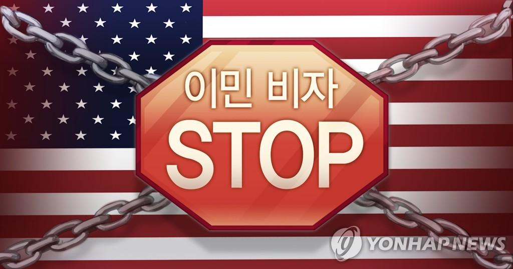 트럼프 '미국 이민 일시중단' (PG)