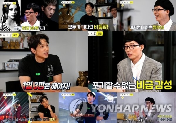 "This composite photo provided by MBC TV shows highlights from the network's ""Hang Out with Yoo,"" starring pop singer Rain (L, center), which aired on May 16, 2020. (PHOTO NOT FOR SALE) (Yonhap)"