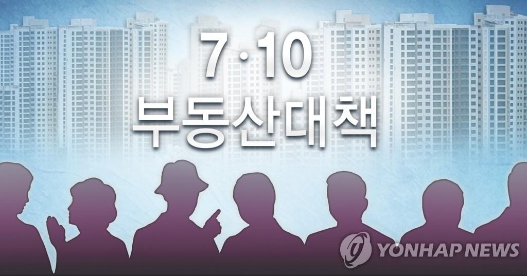 7ㆍ10 부동산 대책 (PG)