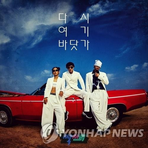 "The album cover image for SSAK3's single album ""Beach Again,"" provided by MBC TV. (PHOTO NOT FOR SALE) (Yonhap)"