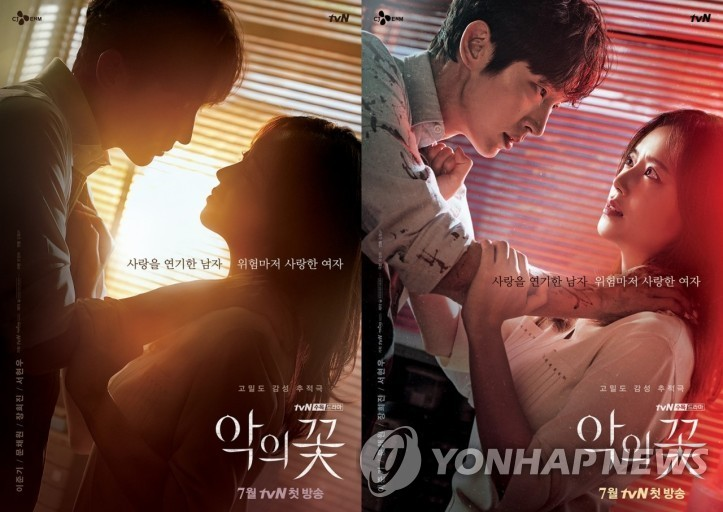 "This combined image provided by tvN shows posters of ""The Flower of Evil."" (PHOTO NOT FOR SALE) (Yonhap)"