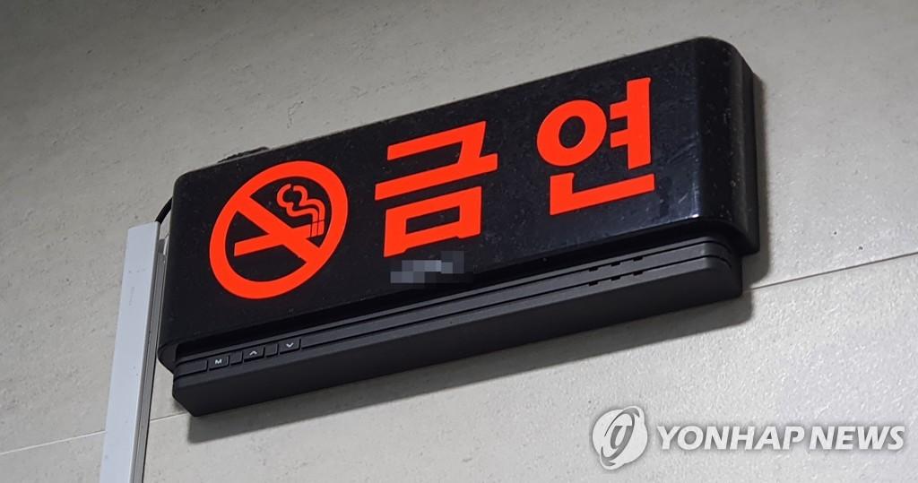 금연 안내판