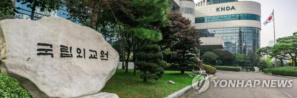 [게시판] 국립외교원, 19일부터 주한외교단 동아시아전문특별과정