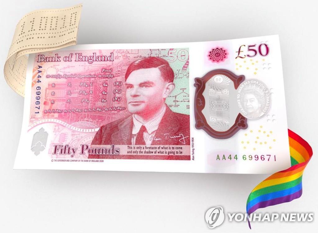 영국 천재 수학자 튜링 초상이 들어간 50파운드 지폐