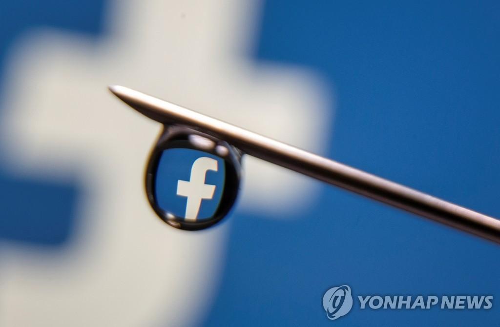 주사기 바늘에 맺힌 물방울에 페이스북 로고가 비친다 [로이터=연합뉴스/자료사진]