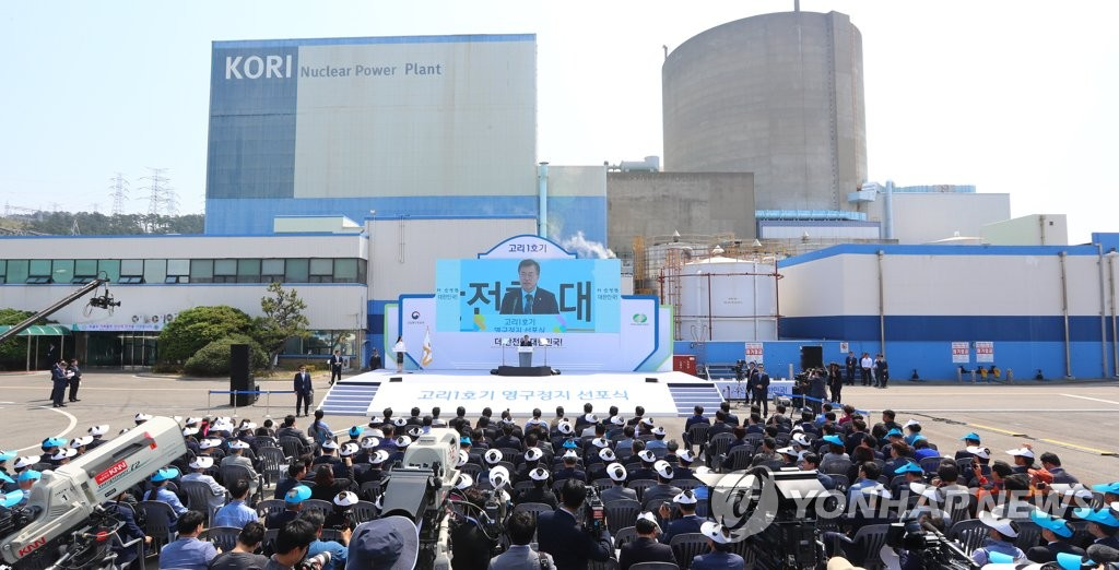 A ceremony to permanently shut down the Kori-1 unit is held in the southern port city of Busan in this file photo taken on June 19, 2017. (Yonhap)