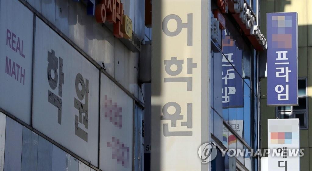 대치동 학원가 [연합뉴스 자료사진]