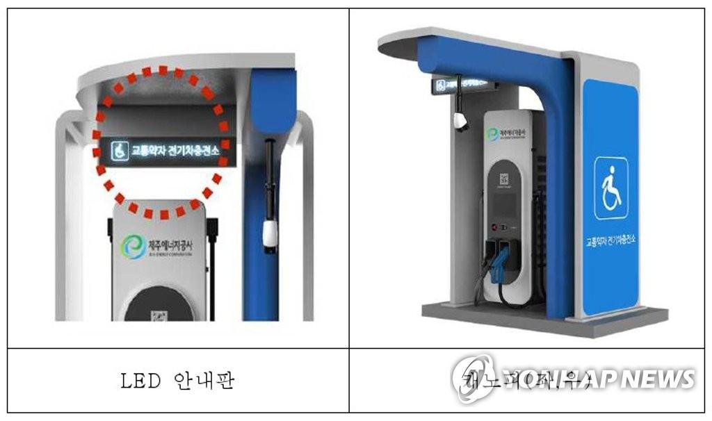 제주에 장애인 맞춤형 전기차 급속충전기 52기 첫 설치   연합뉴스