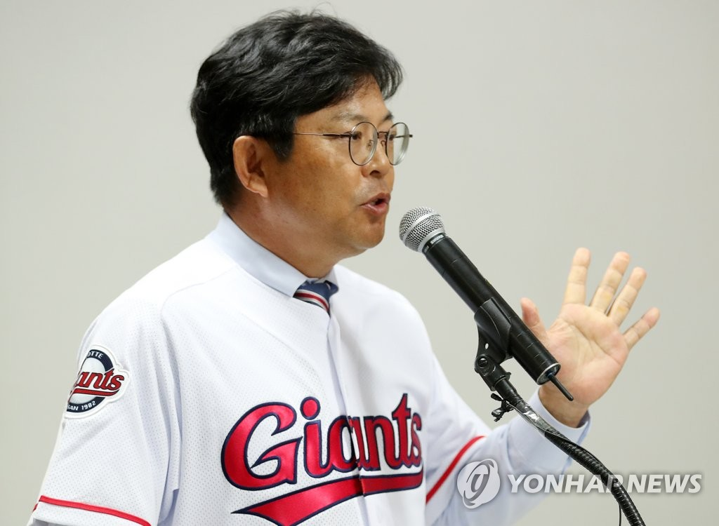 In this file photo from Nov. 26, 2018, Lotte Giants' manager Yang Sang-moon speaks at his inaugural ceremony at Sajik Stadium in Busan, 450 kilometers southeast of Seoul. (Yonhap)