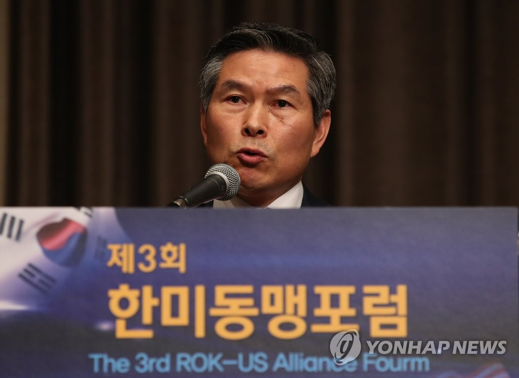 Defense Minister Jeong Kyeong-doo speaks during a security forum in Seoul on Nov. 27, 2018. (Yonhap)