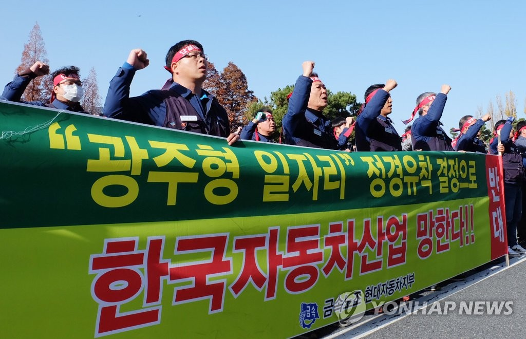In this photo taken Dec. 5, 2018, Hyundai workers stage a rally against the company's plan to invest in a local car manufacturing JV proposed by a municipal government. (Yonhap)