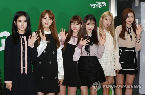 Gugudan at charity event