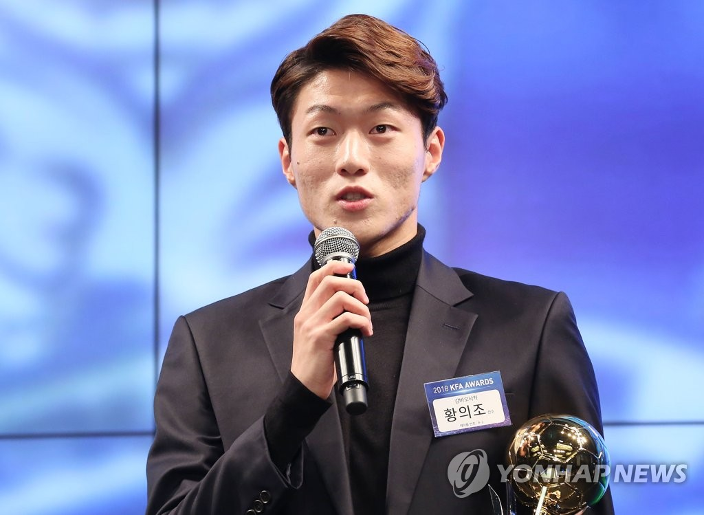 South Korean football forward Hwang Ui-jo speaks after being honored as the top male player of 2018 at the annual Korea Football Association Awards in Seoul on Dec. 18, 2018. (Yonhap)