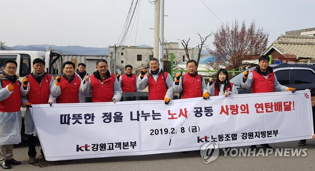 KT, 연탄나눔 봉사 활동 펼쳐