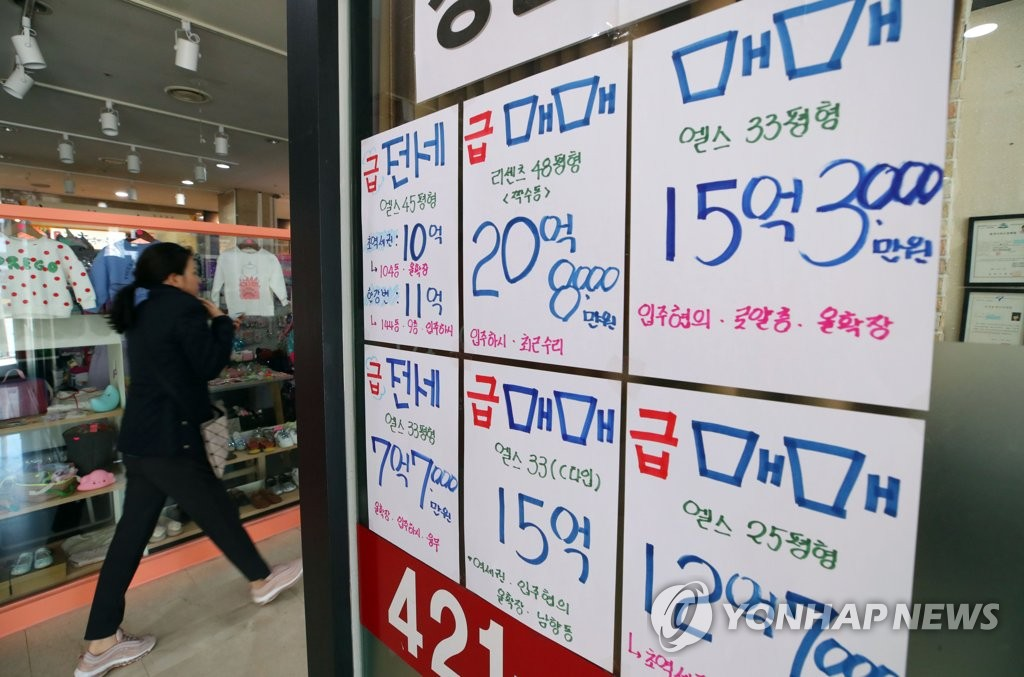 This file photo, taken on March 24, 2019, shows a realtor's office displaying signs for home leases and home sales. A sign lists the sale price of a 109-square-meter apartment near in Songpa, one of Seoul's most affluent wards, at 1.53 billion won (US$1.3 million). (Yonhap)