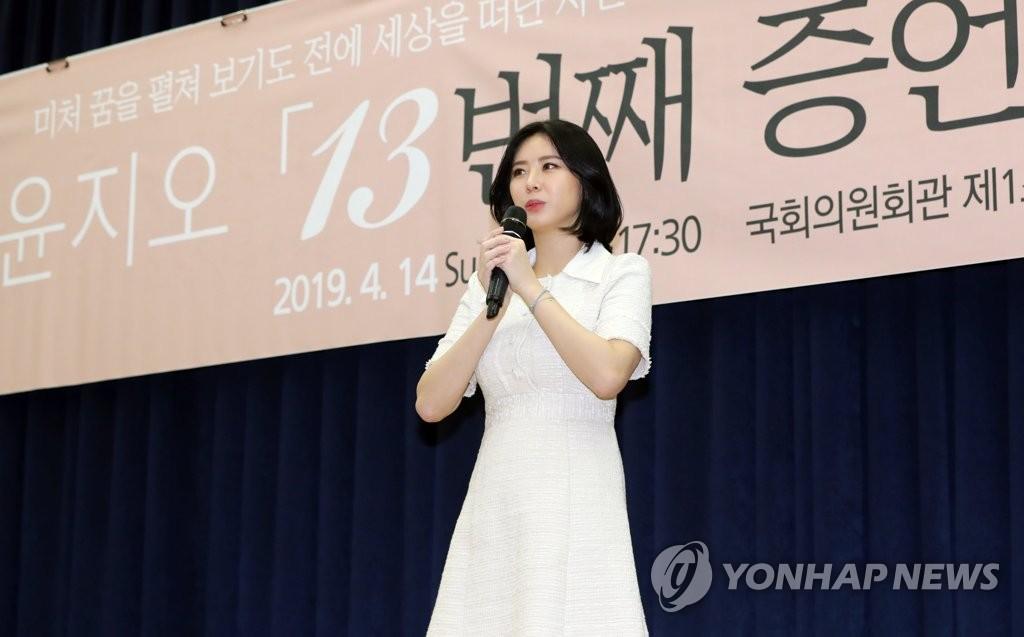 윤지오, 국회서 출판기념회