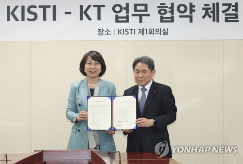 KT, KISTI to nurture AI experts