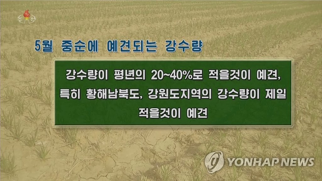 This image, captured from North Korean state television on May 12, 2019, shows a weather forecast from the previous day saying that the average precipitation for the month is expected to drop sharply compared with previous years. (For Use Only in the Republic of Korea. No Redistribution) (Yonhap)