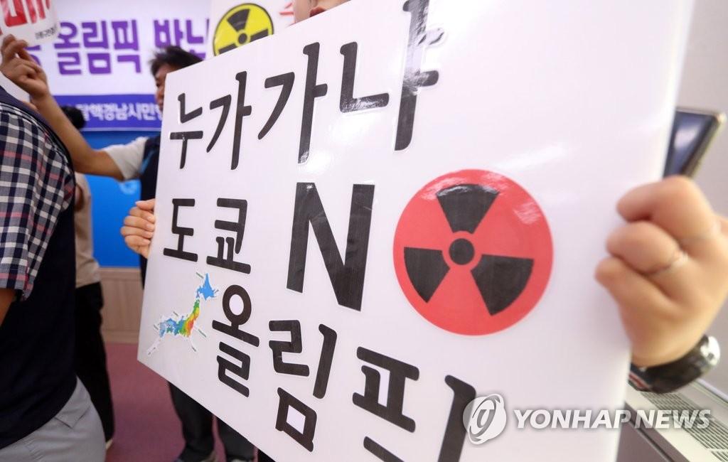 放射能汚染を巡り、東京五輪の安全性に懸念を示す韓国の市民(資料写真)=(聯合ニュース)