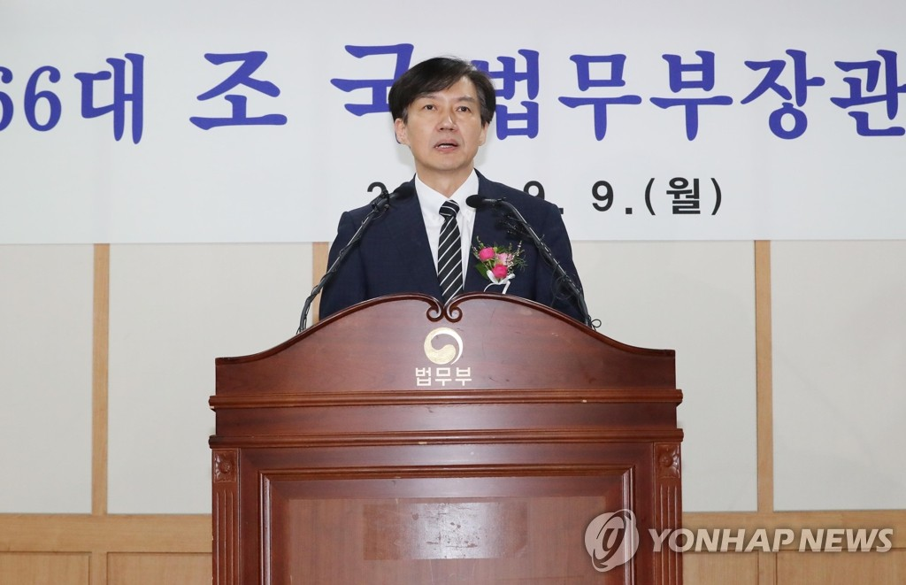Justice Minister Cho Kuk delivers an inauguration speech at the ministry's headquarters in Gwacheon, Gyeongi Province, on Sept. 9, 2019. (Yonhap)
