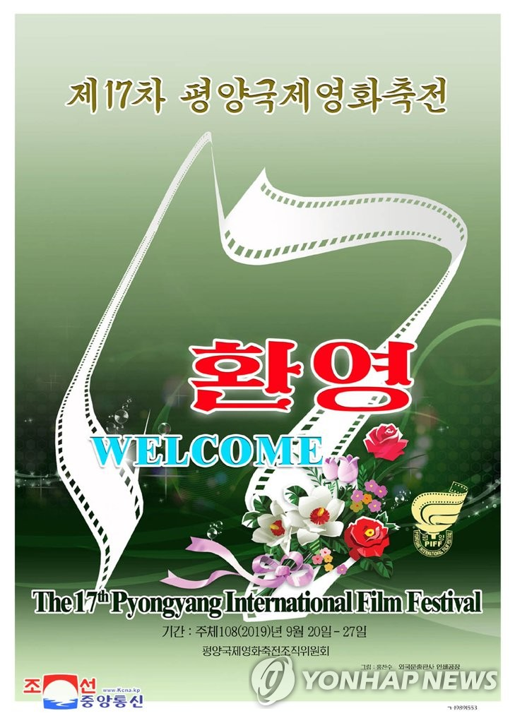 Posters for int'l film festival in Pyongyang
