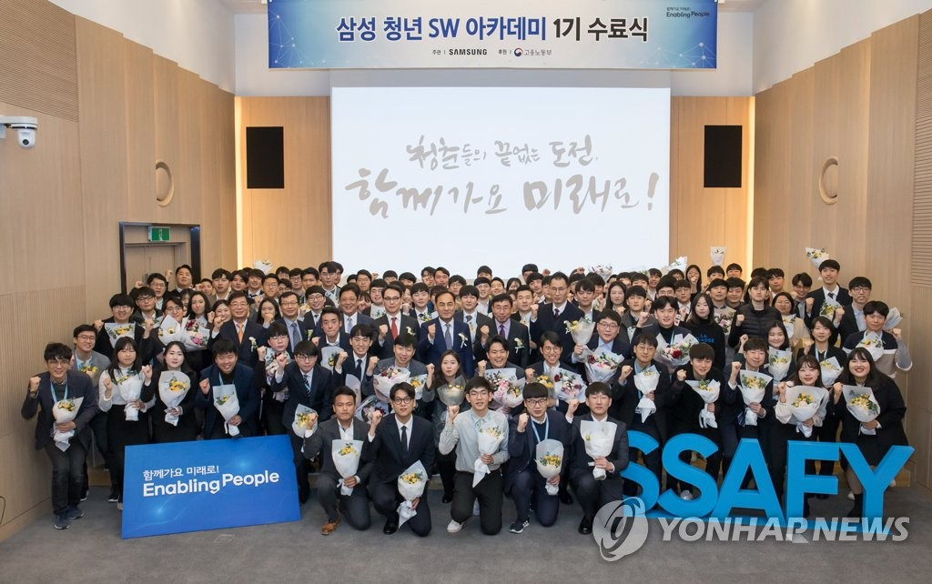 Samsung software academy
