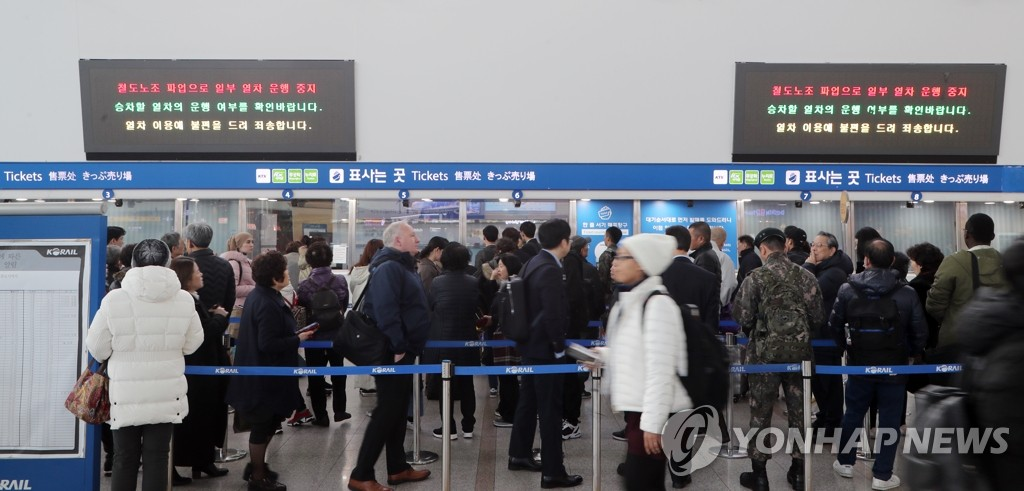 Citizens line up to buy train tickets at Seoul Station in central Seoul on Nov. 25, 2019, as unionized workers ended their strike after reaching a deal with the Korea Railroad Corp. (KORAIL), the operator of train services. (Yonhap)