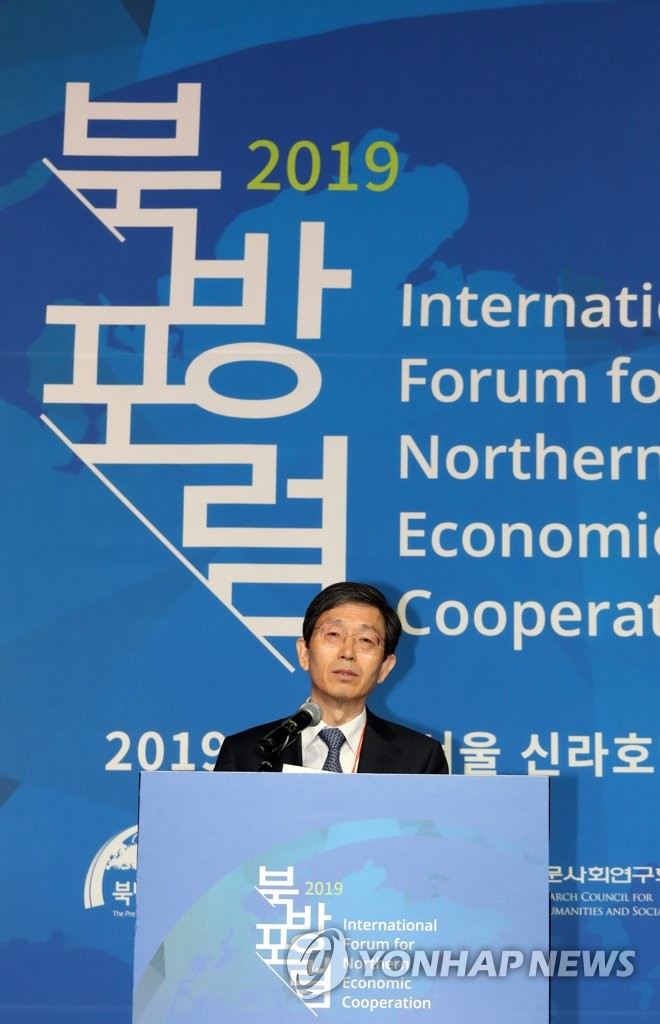 Int'l forum on expanding economic ties with northern region