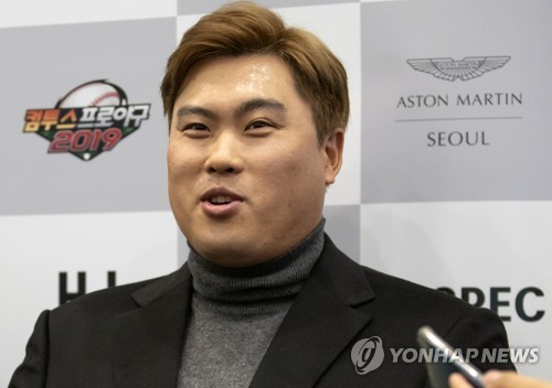 MLB's Ryu Hyun-jin to join Bosingak bell-ringing event