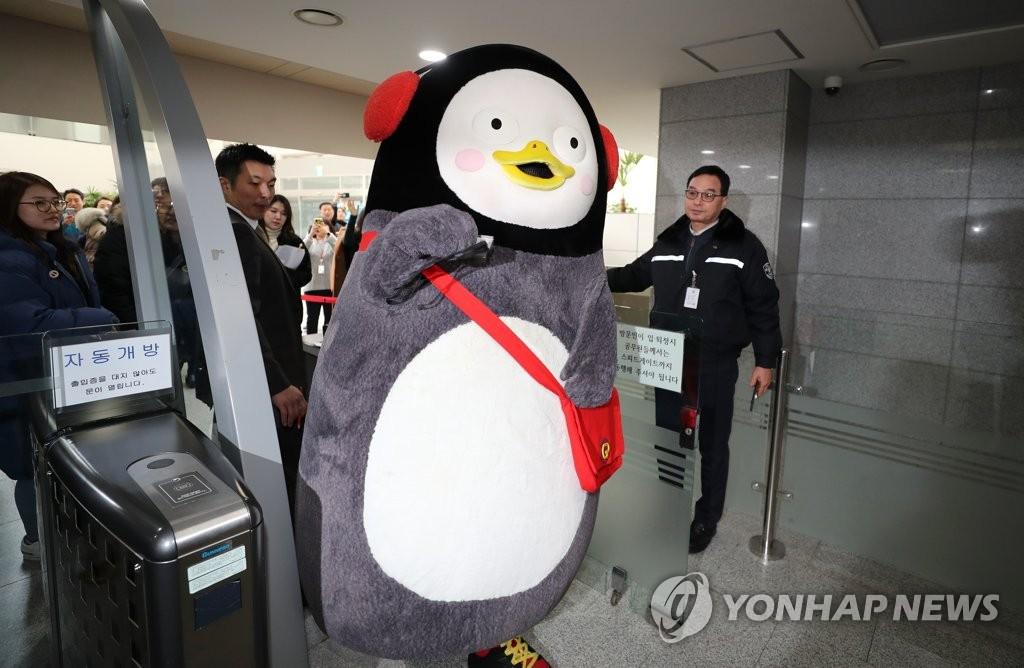 펭수 캐릭터 [연합뉴스 자료사진]