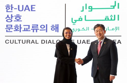 S. Korea-UAE cultural dialogue