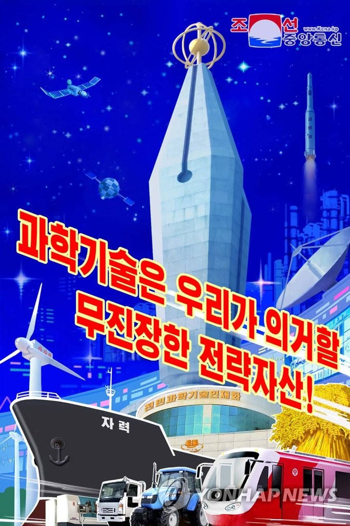 "This image, released by the North's Korean Central News Agency on Jan. 22, 2020, shows one of the new propaganda posters highlighting the important tasks set forth at the 5th plenary meeting of the 7th Central Committee of North Korea's ruling Workers' Party in December last year. This poster reads, ""Science technology is an inexhaustible strategic asset on which we should rely."" (For Use Only in the Republic of Korea. No Redistribution) (Yonhap)"