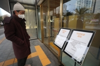New coronavirus set to spell trouble for S. Korean economy