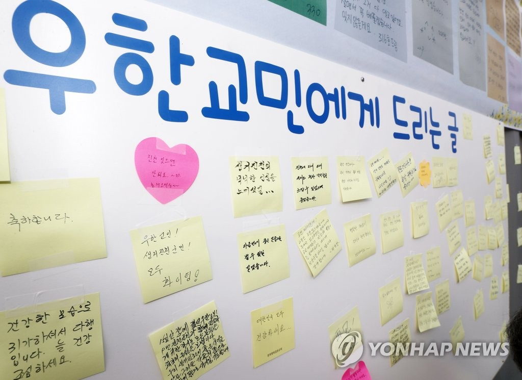 Messages to support evacuees from Wuhan