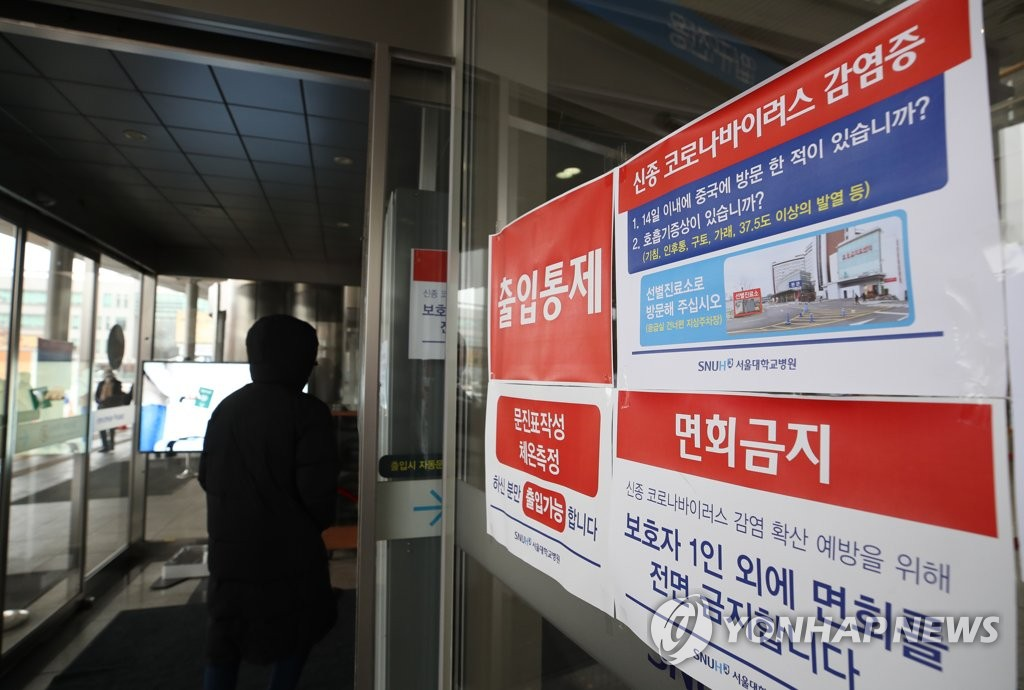 A notice placed on the entrance of Seoul National University Hospital in downtown Seoul warns people of restrictions placed on visitors to prevent the spread of COVID-19 on Feb. 17, 2020. (Yonhap)
