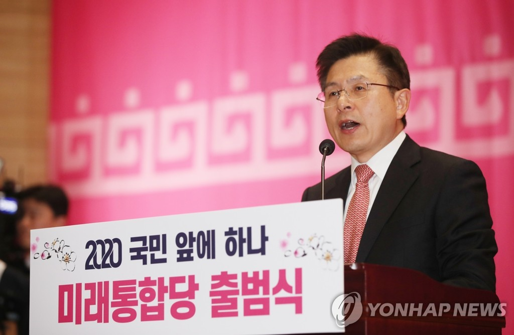 Hwang Kyo-ahn, chief of the United Future Party, speaks at a ceremony to mark the launch of the new merged party at the National Assembly in Seoul on Feb. 17, 2020. (Yonhap)