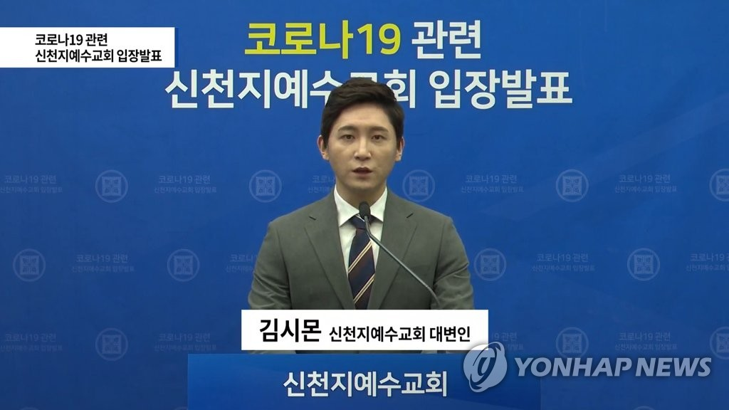 This image captured from the homepage of Shincheonji shows an official from the religious group delivering a message on Feb. 23, 2020. (PHOTO NOT FOR SALE) (Yonhap)